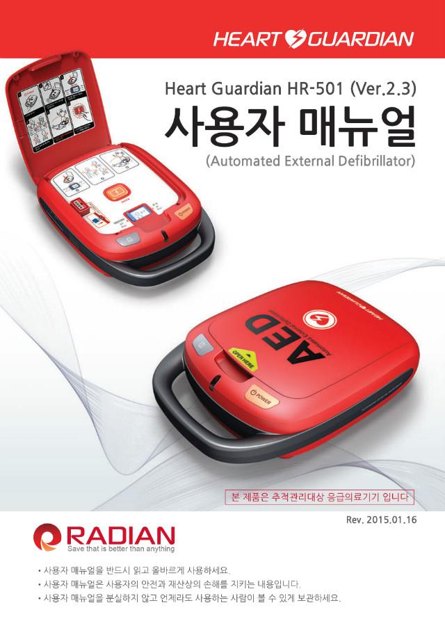 HR501_Manual-1.jpg