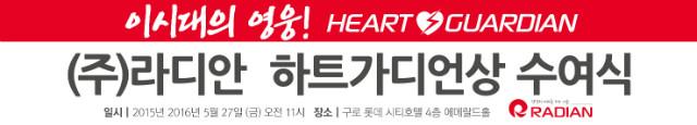 Heart Guardian_ 현수막.jpg