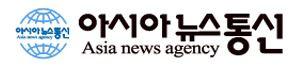 아시아 뉴스통신.JPG